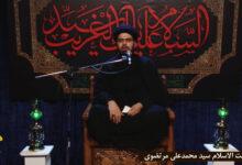 تصویر تعریف امامت از زبان امام حسین علیه السلام