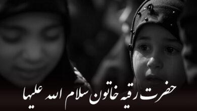 تصویر حضرت رقیه سلام الله علیها دختر امام حسین