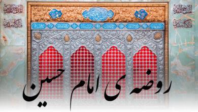 تصویر روضه سید الشهدا امام حسین علیه السلام