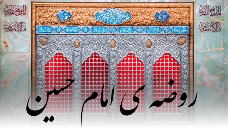 روضه امام حسین سیدالشهدا