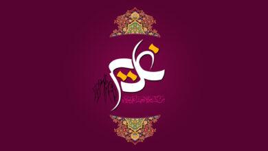 تصویر کلیپ های شادمانه عید غدیر خم