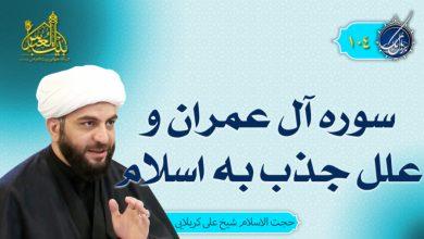 تصویر سوره آل عمران و علل جذب به اسلام | بربال ملائک 104