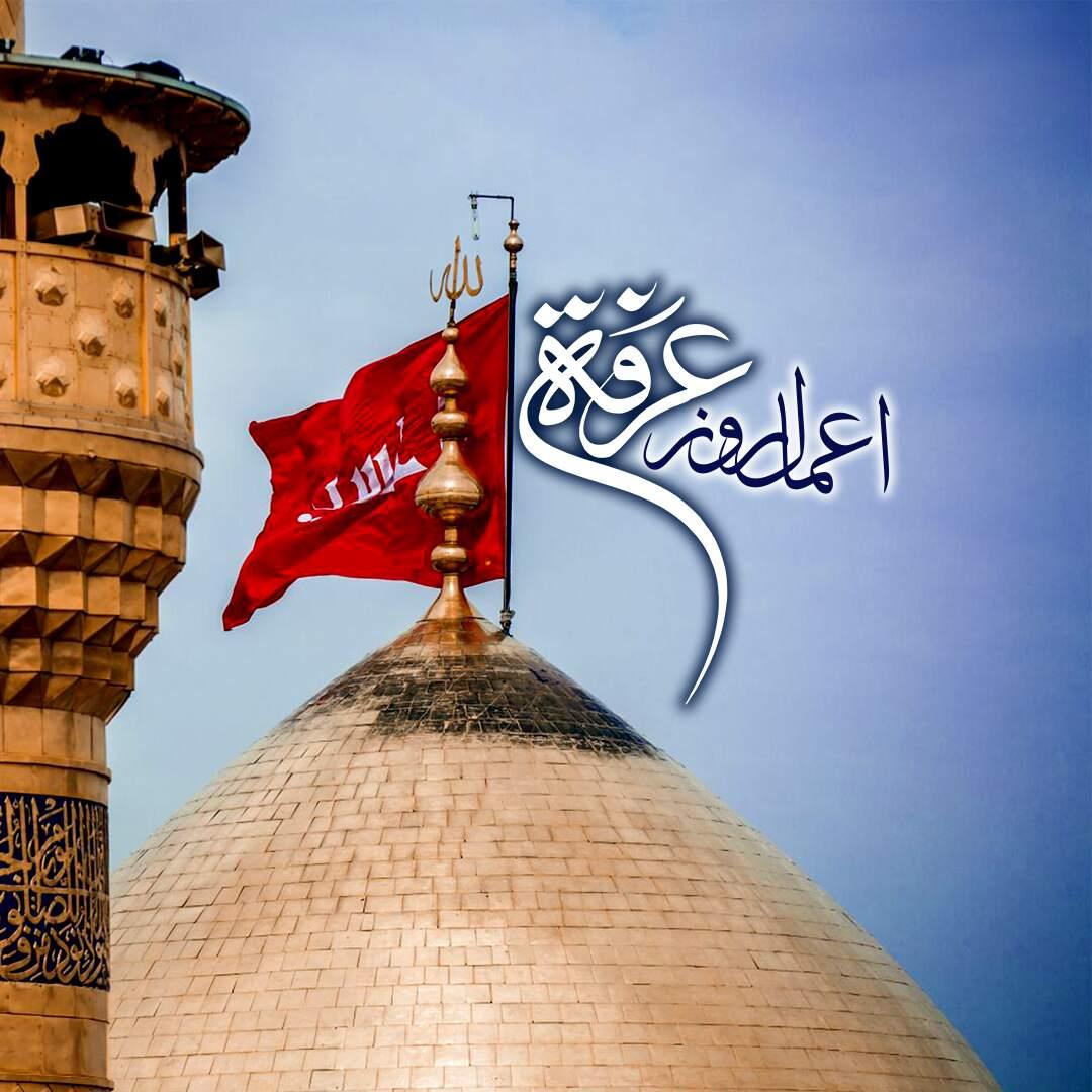 اعمال روز عرفه - شبکه جهانی بیت العباس علیه السلام