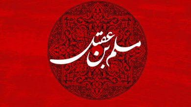 تصویر وحید شکری – شهادت حضرت مسلم ابن عقیل