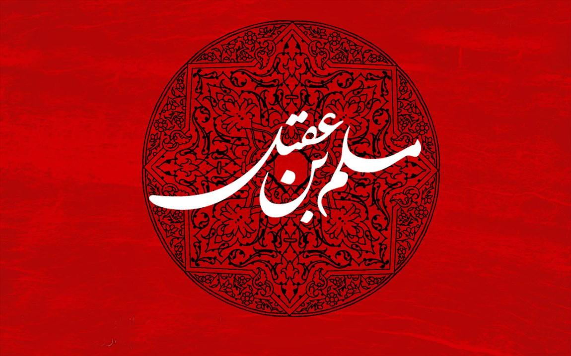 شهادت حضرت مسلم ابن عقیل