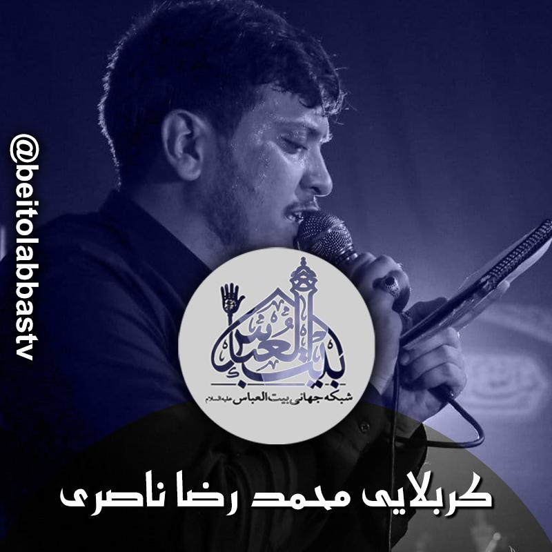 کربلایی محمد رضا ناصری