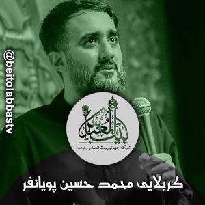 کربلایی محمد حسین پویانفر