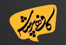 تصویر دعای اهل آسمان برای زوار امام حسین علیه السلام | کافه پرسش 294