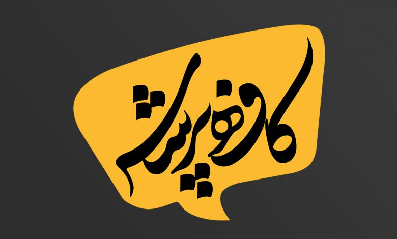 تصویر چرا مراسم اربعین فقط برای امام حسین گرفته می شود؟ | کافه پرسش 300