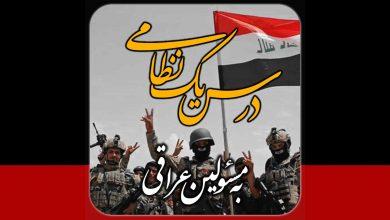 تصویر درس یک نظامی به مسئولین عراق