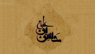 تصویر زیارتنامه امام حسن مجتبی با نوای استاد فرهمند