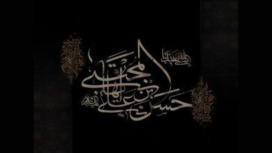 تصویر کلیپ شهادت امام حسن علیه السلام – حسن ای جگرپاره من
