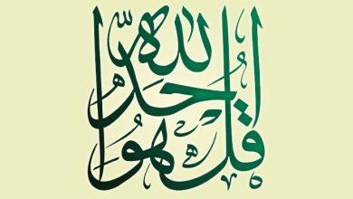 تصویر توحید لا اله الا الله تنها نیست، وگرنه، داعش و شمر، هم یکتا پرست میشدند