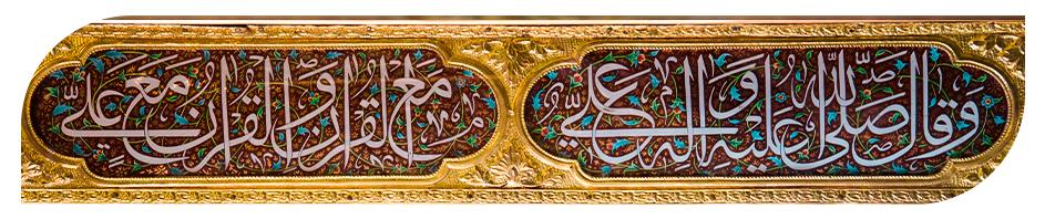 علی مع القرآن